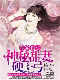军家良少:神秘甜妻硬上弓小说全本阅读