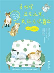 亚虎娱乐pt777手机_幸好你还在这里,我还在你身边亚虎娱乐全本阅读