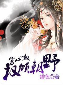 宫心血:权倾朝野小说全本阅读