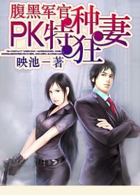 亚虎娱乐_腹黑军官PK特种狂妻亚虎娱乐全本阅读