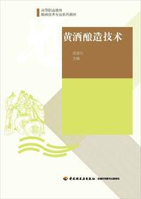 黄酒酿造技术小说全本阅读