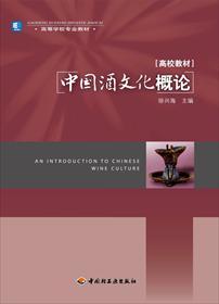 中国酒文化概论小说全本阅读