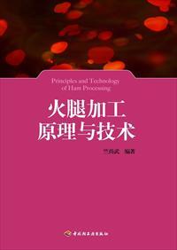 火腿加工原理与技术小说全本阅读