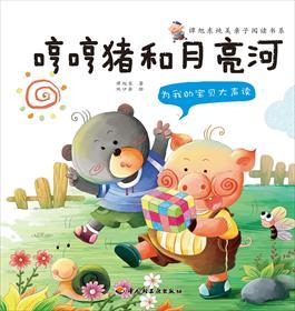 谭旭东纯美亲子阅读书系·为我的宝贝大声读:哼哼猪和月亮河小说全本阅读