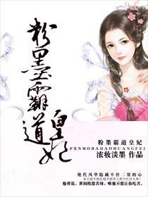 粉墨霸道皇妃小说全本阅读
