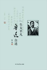 一生太平凡:鲁迅自述小说全本阅读
