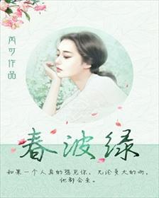 亚虎娱乐pt777手机_春波绿亚虎娱乐全本阅读