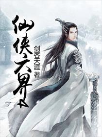 仙侠六界4小说全本阅读