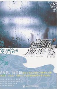 细雨湿流光小说全本阅读