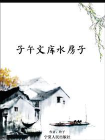子午文库水房子小说全本阅读