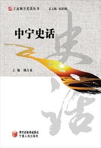 中宁史话小说全本阅读