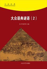 大众语典谜语(2)小说全本阅读