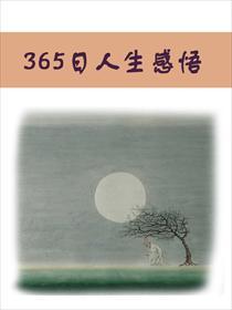亚虎娱乐pt777手机_365日人生感悟亚虎娱乐全本阅读