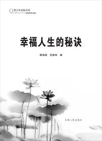 幸福人生的秘诀小说全本阅读