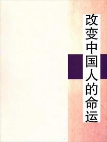 改变中国人的命运——了凡四训人生智慧小说全本阅读