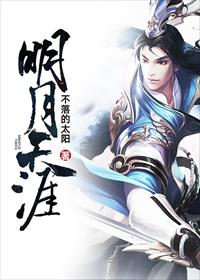 亚虎娱乐_明月天涯亚虎娱乐全本阅读