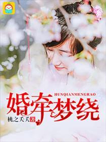 婚牵梦绕小说全本阅读