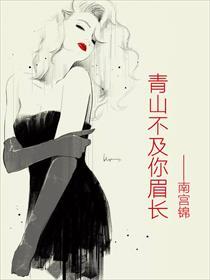 青山不及你眉长小说全本阅读
