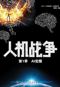 人机<em>战争</em>第1季:AI觉醒小说全本阅读