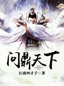 <em>问鼎</em>天下小说全本阅读