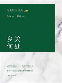传世散文经典:乡关何处小说全本阅读