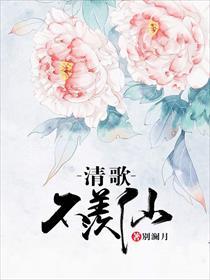 清歌不羡仙小说全本阅读