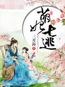 亚虎娱乐_萌妃七逃亚虎娱乐全本阅读