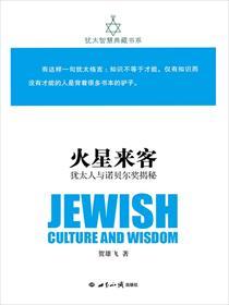 火星来客:犹太人与诺贝尔奖揭秘小说全本阅读