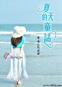 夏天的童话小说全本阅读