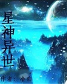 星神异世小说全本阅读