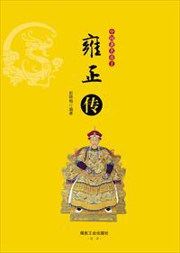 雍正传小说全本阅读