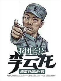 我团长是李云龙OPE全本阅读