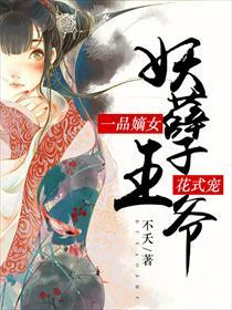 一品嫡女:妖孽王爷花式宠小说全本阅读