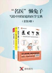 """""""名医""""懒兔子写给中国家庭的医学宝典(套装3册)小说全本阅读"""