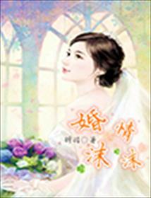 婚情沫沫小说全本阅读